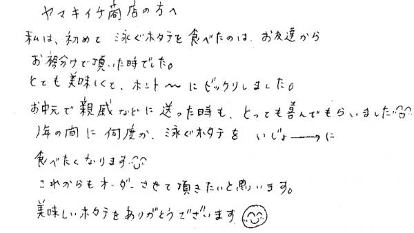 お客様の声:泳ぐホタテ|埼玉県 柿沼秋子様