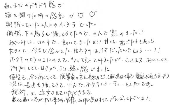 お客様の声:泳ぐホタテ|兵庫県加古川市 匿名希望様