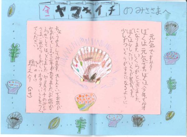 お客様の声:泳ぐホタテ|埼玉県 りゅうのすけ様