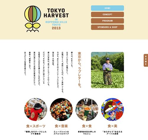 東京ハーヴェストホームページ