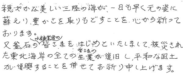 お客様の声:泳ぐホタテ|埼玉県さいたま市 廿楽正治様