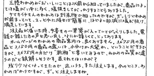 お客様の声:わかめ・昆布|東京都中野区 髙橋明子様