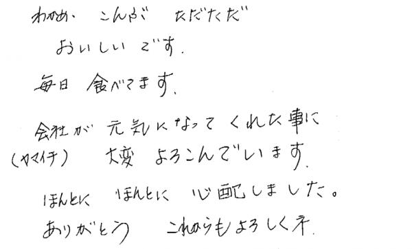 お客様の声:わかめ・昆布|佐賀県佐賀市 匿名希望様