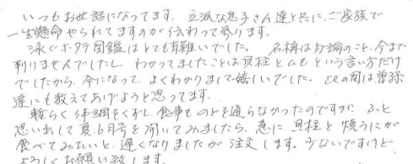 お客様の声:泳ぐホタテ|埼玉県県川越市 匿名希望様