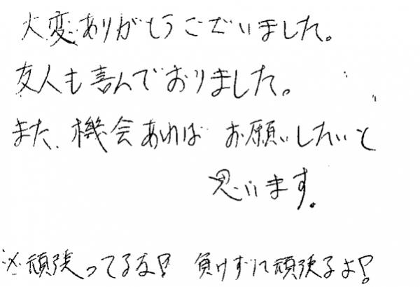 お客様の声:泳ぐホタテ|青森県弘前市 匿名希望様