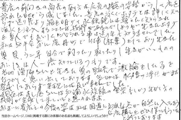 お客様の声:泳ぐホタテ|埼玉県さいたま市 匿名希望様