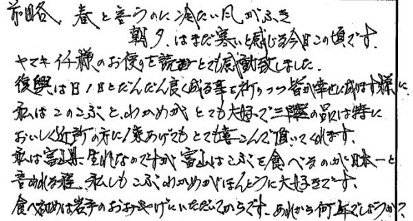 お客様の声:泳ぐホタテ|千葉県浦安市 匿名希望様
