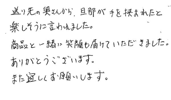 お客様の声:泳ぐホタテ|長野県 勝野幸男様