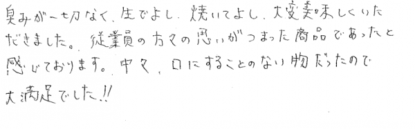 お客様の声:泳ぐホタテ|大阪府摂津市 匿名希望様