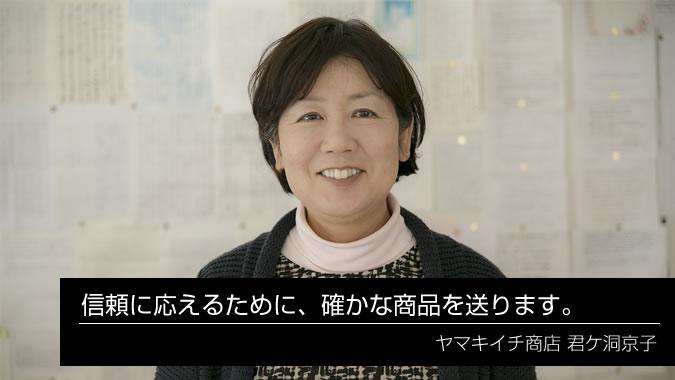 ヤマキイチ商店 君ケ洞京子