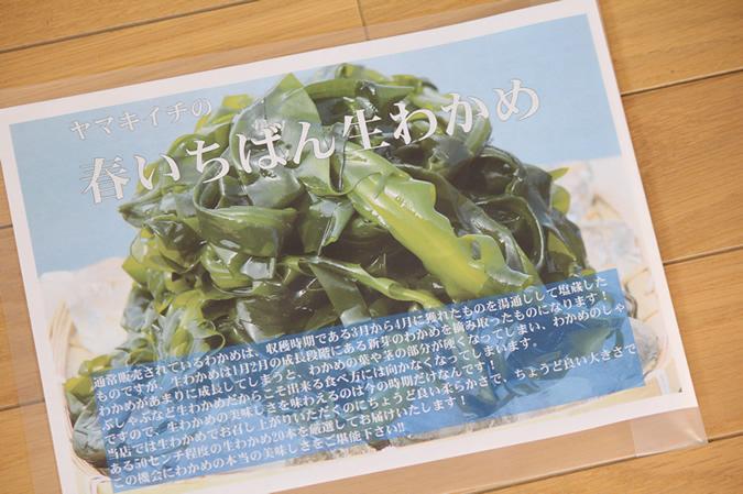 namawakame01