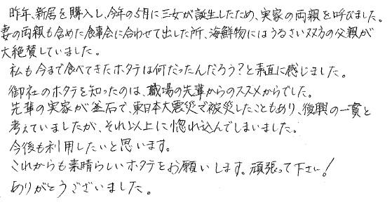 お客様の声:泳ぐホタテ|東京都 匿名希望様
